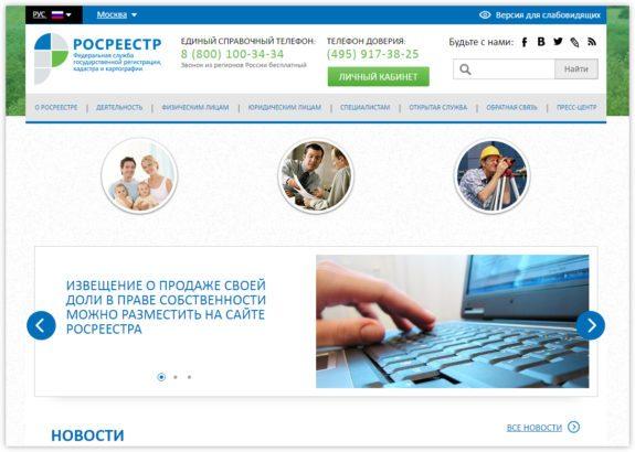 Выписка из ЕГРН за 4 рубля