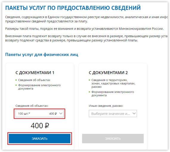 Выписка из ЕГРН на сайте Росреестра (оплата)