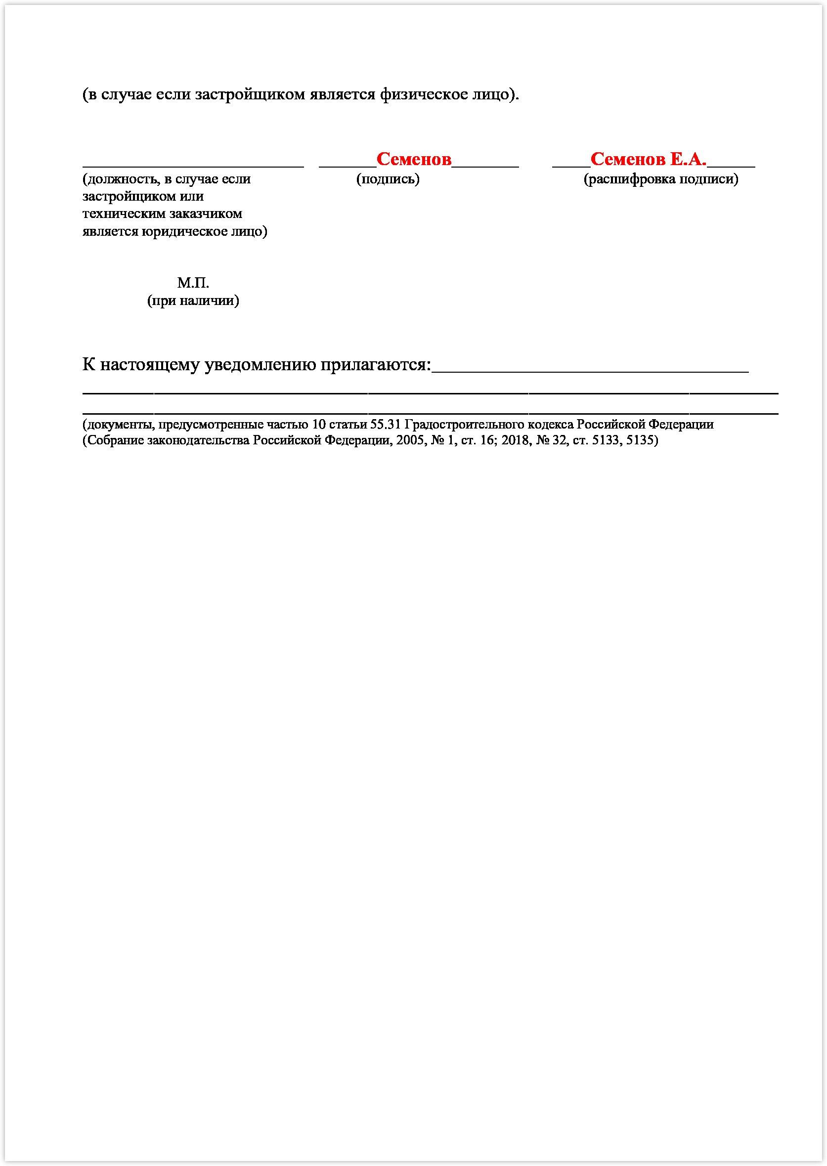 Уведомление о планируемом сносе объекта капитального строительства 3
