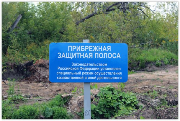 знак прибрежной защитной полосы
